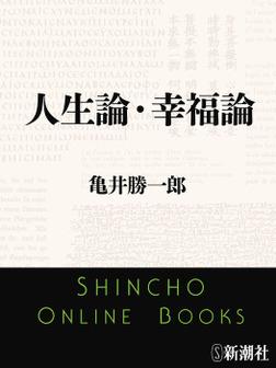 人生論・幸福論-電子書籍