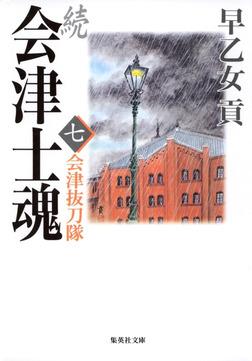 続 会津士魂 七 会津抜刀隊-電子書籍