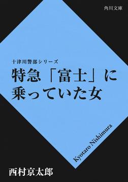 特急「富士」に乗っていた女-電子書籍