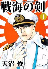 戦海の剣 1巻