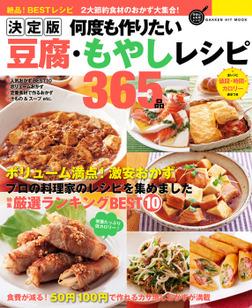 決定版 何度も作りたい豆腐・もやしレシピ365品-電子書籍