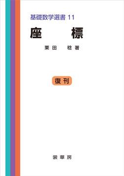 座標 基礎数学選書 11-電子書籍