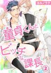 【電子版特典付】童貞くんとビッチな課長 2