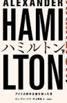 ハミルトン――アメリカ資本主義を創った男