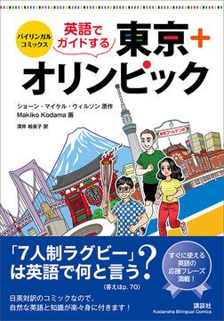 バイリンガル・コミックス 英語でガイドする東京+オリンピック-電子書籍