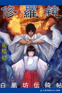 修羅鏡 白凰坊伝綺帖-電子書籍