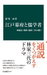 江戸幕府と儒学者 林羅山・鵞峰・鳳岡三代の闘い(中公新書)