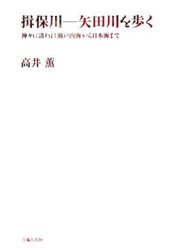 揖保川 矢田川を歩く-神々に誘われ瀬戸内海から日本海まで--電子書籍