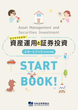 サクサクわかる!資産運用と証券投資スタートブック 2020年版-電子書籍