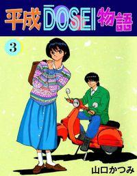 平成DOSEI物語 3巻