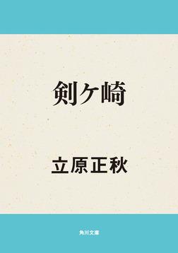 剣ヶ崎-電子書籍