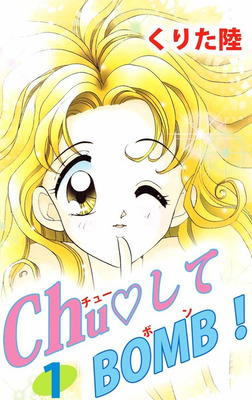 Chu・してBOMB!(1)-電子書籍