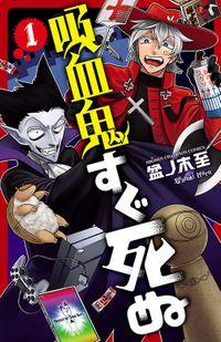 吸血鬼すぐ死ぬ(少年チャンピオン・コミックス)
