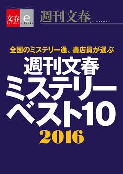 週刊文春ミステリーベスト10 2016【文春e-Books】-電子書籍