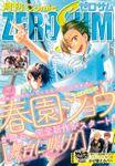 Comic ZERO-SUM (コミック ゼロサム) 2020年6月号[雑誌]