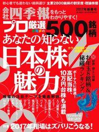 会社四季報プロ500 2017年新春号
