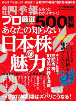 会社四季報プロ500 2017年新春号-電子書籍