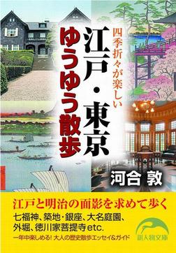 江戸・東京ゆうゆう散歩-電子書籍
