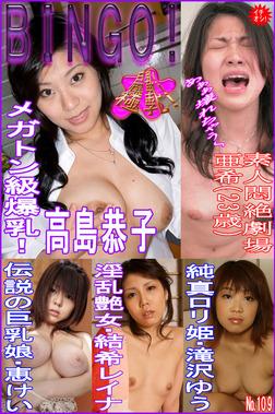 BINGO!No.109~高島恭子ほかエロ姫マン載号~-電子書籍