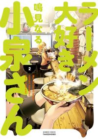 ラーメン大好き小泉さん(2)