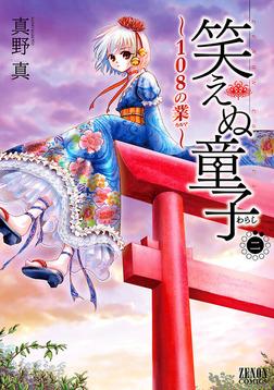 笑えぬ童子~108の業~ 2巻-電子書籍