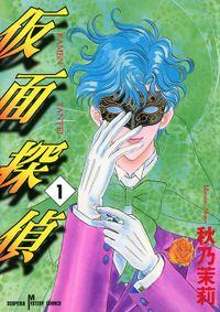 仮面探偵(1)