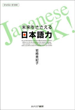 未来をささえる日本語力-電子書籍