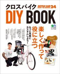 クロスバイクDIY BOOK