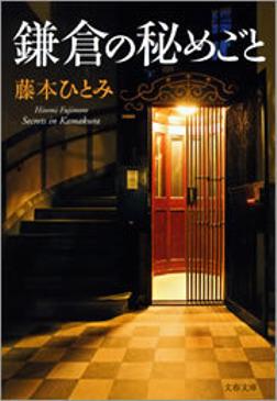 鎌倉の秘めごと-電子書籍