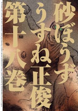 砂ぼうず 18巻-電子書籍