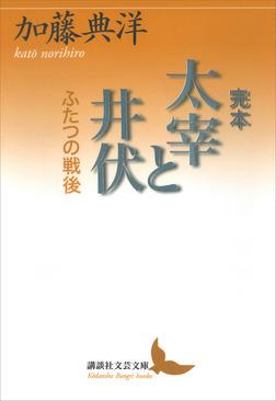 完本 太宰と井伏 ふたつの戦後-電子書籍
