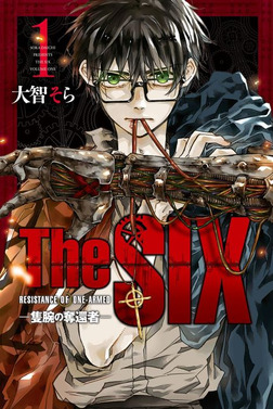 【期間限定 試し読み増量版】TheSIX‐隻腕の奪還者‐(1)-電子書籍