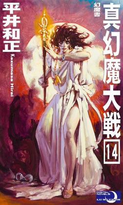真幻魔大戦14 幻魔書-電子書籍