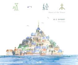 塔の絵本-電子書籍