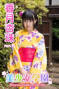 美少女学園 香月杏珠 Part.73-電子書籍