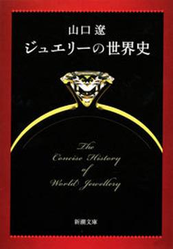 ジュエリーの世界史-電子書籍