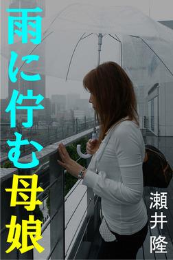 雨に佇む母娘-電子書籍