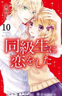 同級生に恋をした 分冊版(10) 恋と友情のあいだで