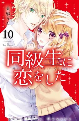同級生に恋をした 分冊版(10) 恋と友情のあいだで-電子書籍