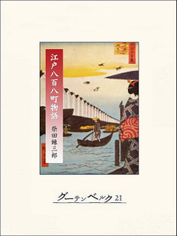 江戸八百八町物語-電子書籍