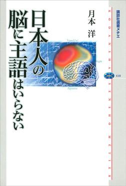 日本人の脳に主語はいらない-電子書籍