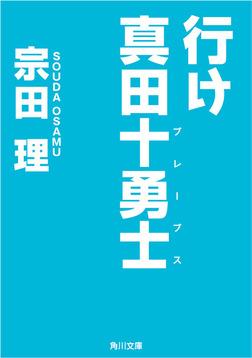 行け 真田十勇士-電子書籍