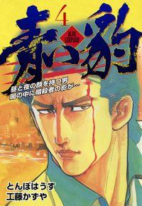 青い豹(4)