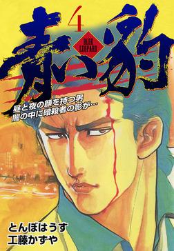 青い豹(4)-電子書籍