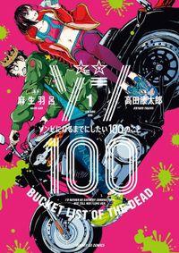ゾン100~ゾンビになるまでにしたい100のこと~(サンデーGXコミックス)
