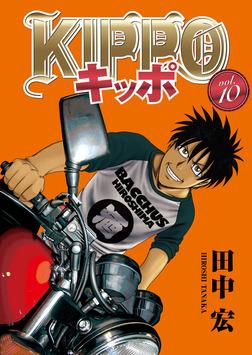 KIPPO / 10-電子書籍