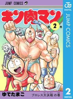 キン肉マン 2-電子書籍