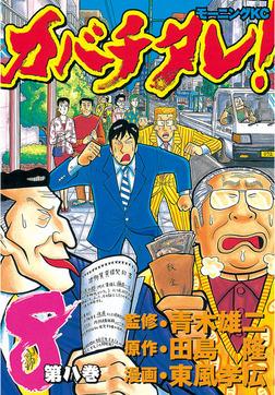カバチタレ!(8)-電子書籍