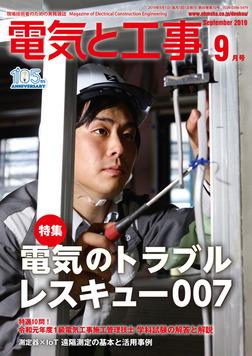 電気と工事2019年9月号-電子書籍