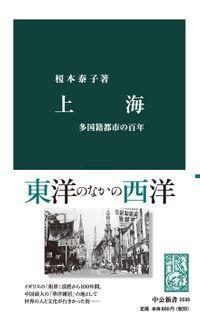 上海 多国籍都市の百年(中公新書)